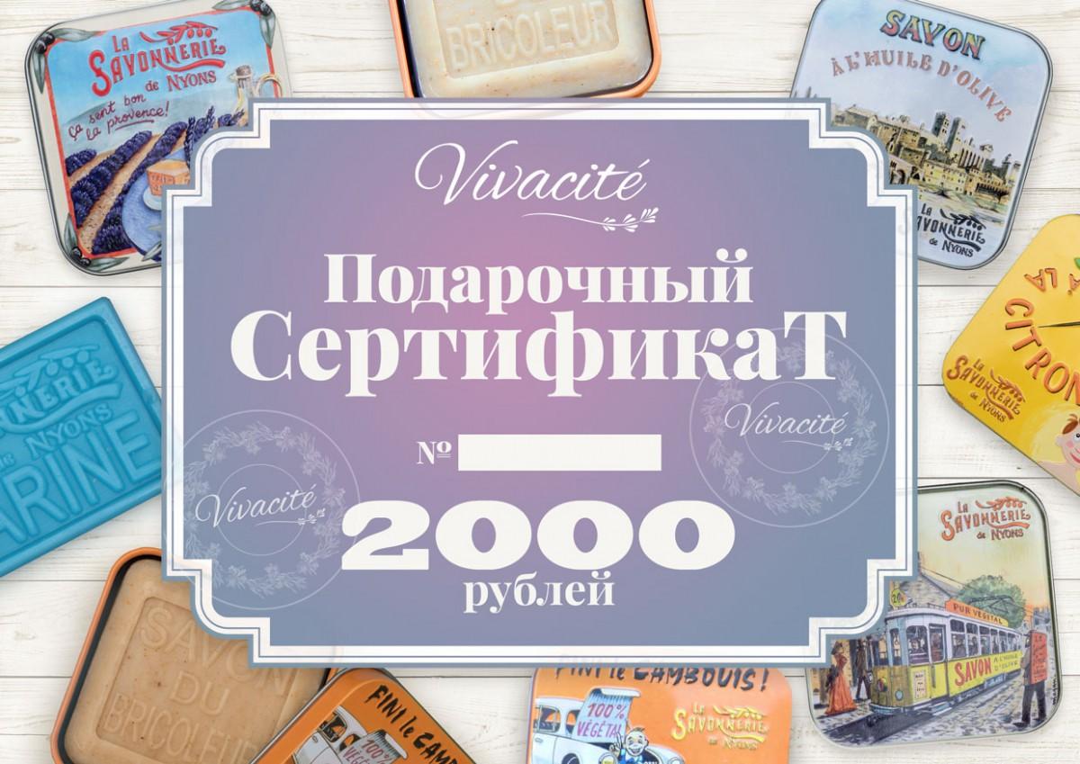 Сертификат Vivacite на 2000 рублей. www.vivacite.ru