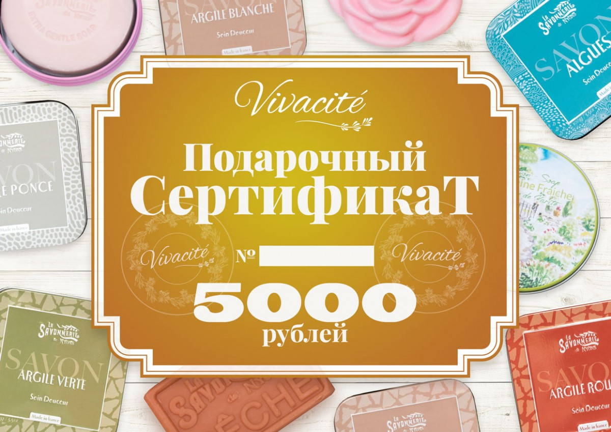 Сертификат Vivacite на 5000 рублей. www.vivacite.ru