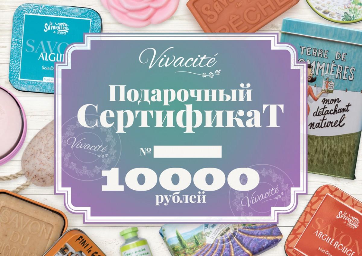 Сертификат Vivacite на 10000 рублей. www.vivacite.ru